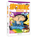 疯了!桂宝:萌本 25,阿桂,九州出版社,9787510827341