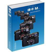 徕卡M第5版(德)奥斯特洛,马广军,北京美术摄影出版社