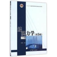 结构力学(第5版)(下册)(换十二五封面)