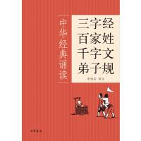 三字经・百家姓・千字文・弟子规(中华经典诵读)