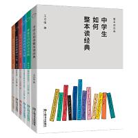 王召强中学生整本读经典(口袋本全6册)