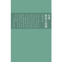 石英精短小说选 9787506376419