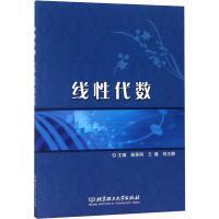 线性代数 北京理工大学出版社