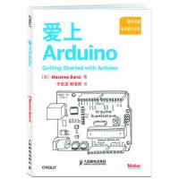 【二手旧书九成新】爱上Arduino (美)班兹,于欣龙,郭浩�S 人民邮电出版社 9787115253507