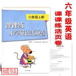 2019小学英语课课练活页卷六年级上册译林版6上课本配套同步试卷