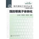 现代煤化工技术丛书煤的等离子体转化