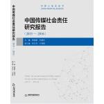 2015-2016中国传媒社会责任研究报告