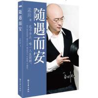 【正版二手书9成新左右】随遇而安 孟非著 浙江文艺出版社