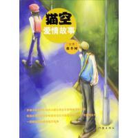 【二手正版9成新包邮】猫空爱情故事 藤井树 作家出版社 9787506325110