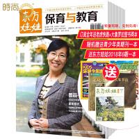 东方娃娃保育与教育杂志2019年全年杂志订阅一年共12期 10月起订