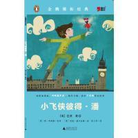 小学初中英语系列企鹅课表经典-小飞侠彼得 潘9787549582570广西师范大学出版社