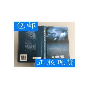 [二手旧书8成新]海底两万里 /[法]凡尔纳 著;沈国华、钱培鑫、? 正版旧书,放心下单,无光盘及任何附书品
