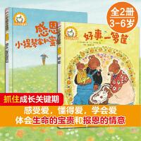 铃木绘本第10辑 3~6岁儿童生命教育绘本(全2册)