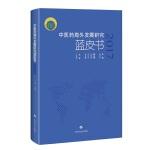中医药海外发展研究蓝皮书(2017)