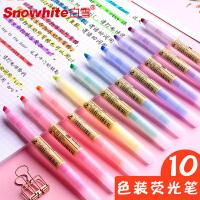 10支装白雪荧光笔标记笔糖果色记号笔莹光彩色笔粗划重点闪光笔细头学生用一套日韩小清新萤光银光的笔手帐笔儿童