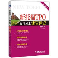 [二手旧书9成新]新托福TPO阅读词汇速查速记 解琦 9787111535461 机械工业出版社
