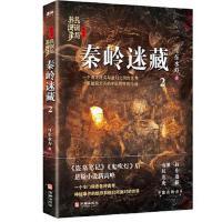 秦岭迷藏:民调局异闻录终结季2