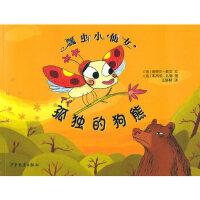 瓢虫小仙女系列 孤独的狗熊,(法)勒文文,(法)扎德图,王舒柳,少年儿童出版社,9787532486687
