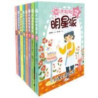 阳光姐姐明星派(套装共8册)
