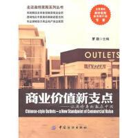 商业价值新支点:让奥特莱斯赢在中国 9787506470094