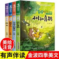 4册金波四季童话注音美绘版 树和喜鹊沙滩上的童话雨点儿阳光老师推荐一二年级必读经典童话故事书 小学生课外读物带注音有声