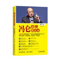 冯仑管理微语录 杨名著 人民邮电出版社 9787115355812