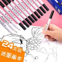 晨光双头勾线笔儿童美术用绘画记号笔画线描边线描勾线水性画画专用黑色油性学生双头勾边手绘细款粗头幼儿园