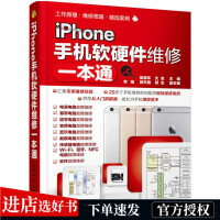 iPhone手机软硬件维修一本通 苹果智能手机故障检测维修书籍 手机维修技术自学教程书籍 手机维修书籍大全