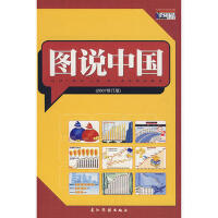 【正版二手书9成新左右】图说中国(2007修订版 荆孝敏 五洲传播出版社