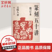 篆刻五十讲 增订本 上海书店出版社