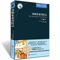 汤姆索亚历险记 英汉读本 中英对照版 中英文双语世界名著小说 初中生课外英语世界名著 英汉双语读物图书籍
