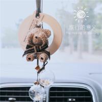 车载可爱香水挂饰汽车内饰创意挂件丝带泰迪熊后视镜香薰饰品吊坠