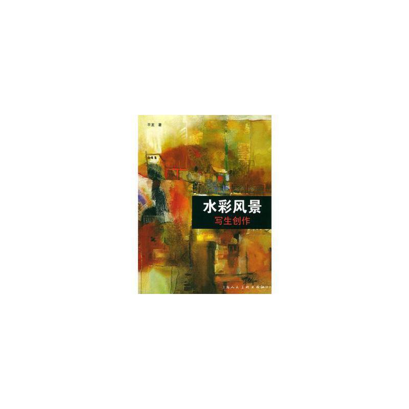 【旧书二手书9成新】水彩风景写生创作 平龙 9787532240678 上海人民美术出版社 【保证正版,全店免运费,送运费险,绝版图书,部分书籍售价高于定价】
