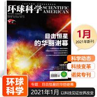 环球科学 目击恒星的华丽谢幕 环球科学杂志 2021年1月 与病毒共生 科学美国人中文版