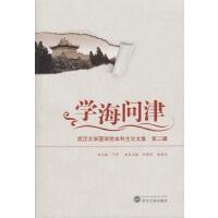 学海问津 武汉大学国学院本科生论文集 第二辑