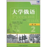 【正版二手书9成新左右】俄语专业教材 一课一练:大学俄语(新版 童丹 外语教学与研究出版社