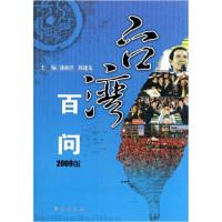 【二手书8成新】台湾问(2009版 潘新洋,陈建龙 台海出版社