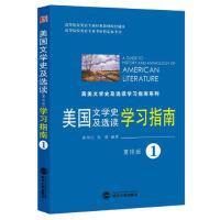 【二手旧书8成新】美国文学史及选读学习指南1(重排版) 吴伟仁,张强 9787307133716 武汉大学出版社
