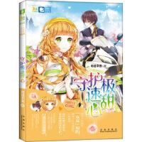 意林小灵气少女系列:守护极速甜心 司徒平安 未来出版社 9787541754623