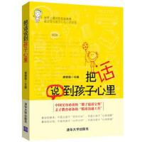 把话说到孩子心里,唐曾磊,清华大学出版社,9787302352471【正版书 放心购】