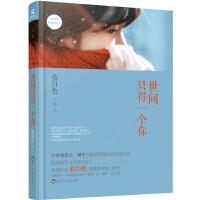 【无忧购】世间只得一个你(签名版) 蓝白色 百花洲文艺出版社 9787550012318