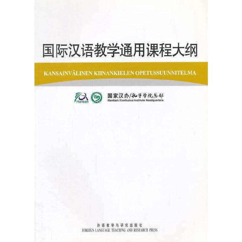 国际汉语教学通用课程大纲(芬兰语.汉语对照)