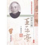 金针大师――王乐亭---北京针灸各家丛书