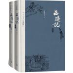 西游记(四大名著珍藏版)