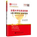 圣才教育:2019年全国大学生英语竞赛A类(研究生)应试指南(赠视频课程电子书礼包)
