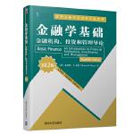 金融学基础:金融机构、投资和管理导论(第12版)