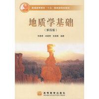 【正版二手书9成新左右】地质学基础(第四版 宋青青,邱维理,张振春著 高等教育出版社