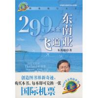 【二手书8成新】299美金飞遍东南亚(购买本书即可兑换机票 朱兆瑞 中华书局