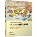 SCI论文写作与投稿