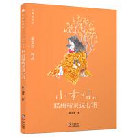 新版・小香咕全传6:小香咕和腊梅精灵说心语